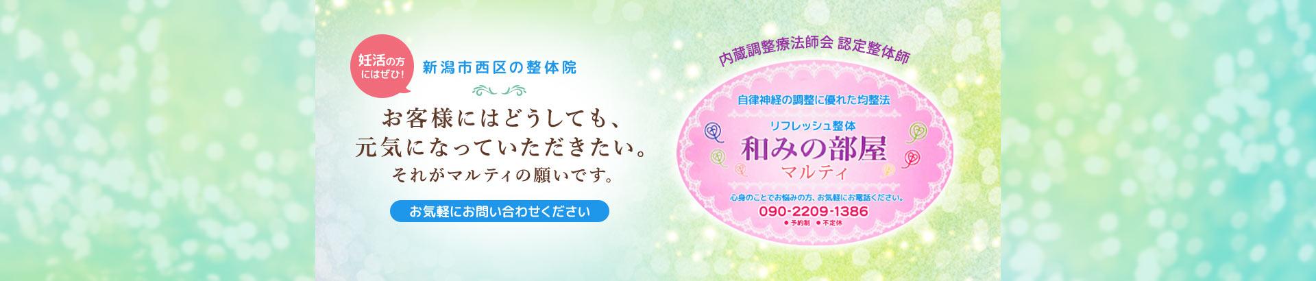 妊活の方はぜひ!新潟市西区の整体院 お客様にはどうしても、元気になっていただきたい。それがマルティの願いです。 お気軽にお問い合わせください